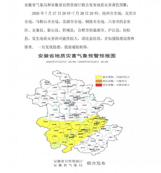 安徽省发布地质灾害和山洪灾害双预警长江流域风险高