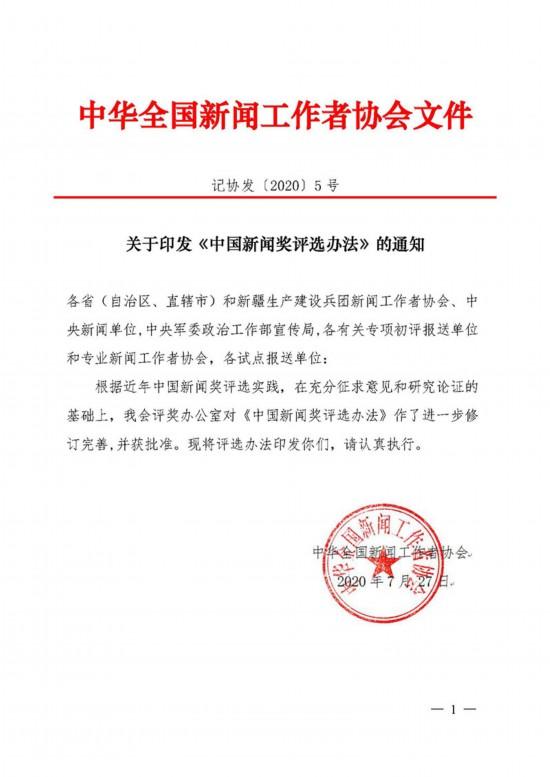聚焦:第三十届《中国新闻奖评选办法》发布