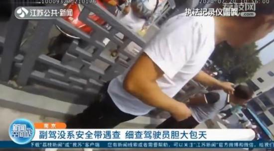 南京一司機沒系安全帶 見到交警棄車逃跑