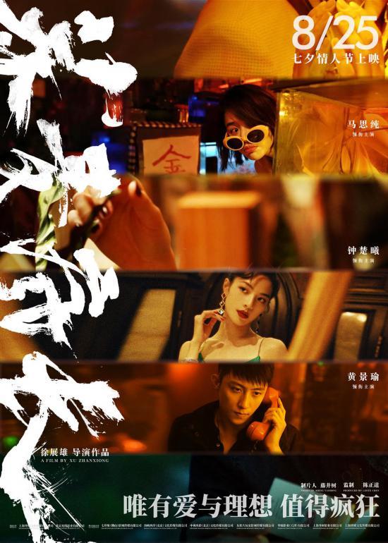 从小镇青年到上海导演,他用《荞麦疯长》温暖异乡年轻人