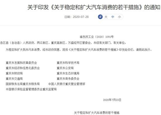 全方面入手 重庆多部门联合发布稳定和扩大汽车消费措施