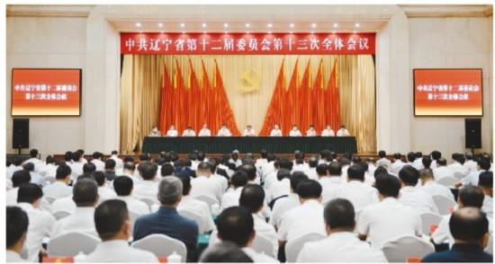 辽宁省委十二届十三次全会召开