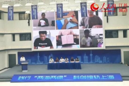 2020鹽城—上海科創線上對接會舉行 在線簽約30個項目