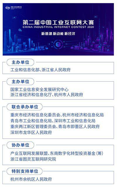第二届中国工业互联网大赛启动 设500万奖金池
