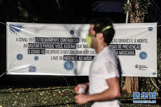 """(国际・图文互动)(23)特稿:穿越寒暑 无问西东――写在新冠疫情构成""""国际关注的突发公共卫生事件""""半年之际"""