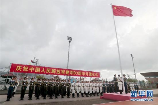 """(图文互动)(2)解放军驻港部队举行""""八一""""升国旗仪式"""