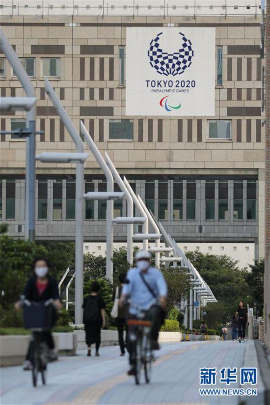 (体育)(5)东京残奥会赛程公布 开闭幕式暂无与奥运会合并计划