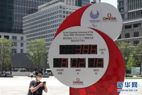 (体育)(3)东京残奥会赛程公布 开闭幕式暂无与奥运会合并计划