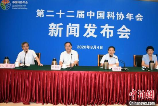 """2020中国科协年会8月中旬""""线上线下""""结合举行"""