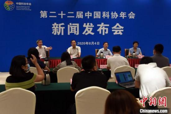 中国科协在北京举行第二十二届中国科协年会新闻布会。 孙自法 摄