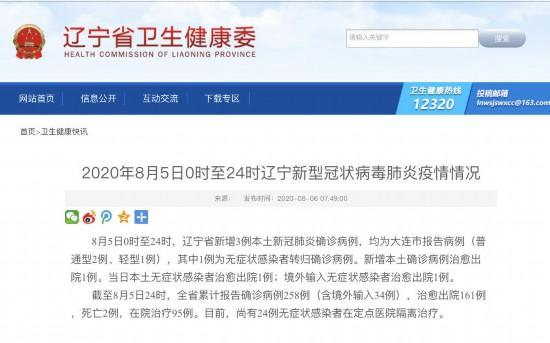 8月5日辽宁新增3例本土新冠肺炎确诊病例
