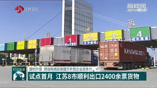 跨境�商新政��c首月江�K8市�利出口2400余票�物
