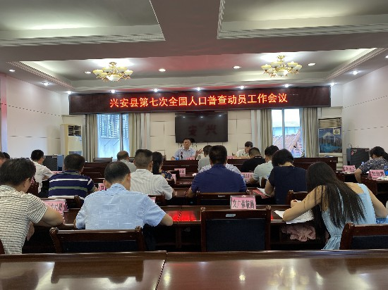 兴安县人普办召开第七次全国人口普查动员工作会议