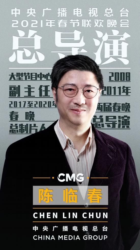 中央广播电视总台《2021年春节联欢晚会》总导演组公布