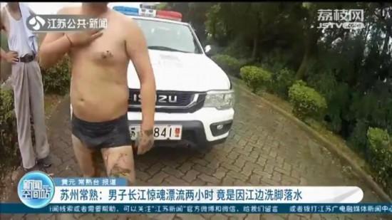 苏州男子江边洗脚不慎滑进水里长江惊魂漂流两小时