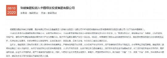 央企重磅!国家电网退出房地产业务!鲁能拟划入中国绿发