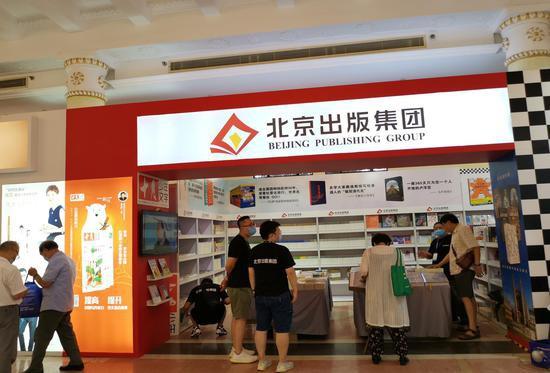 上海书展北京出版集团展位
