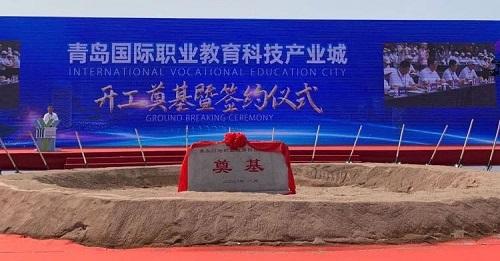青岛国际职教城建设启动