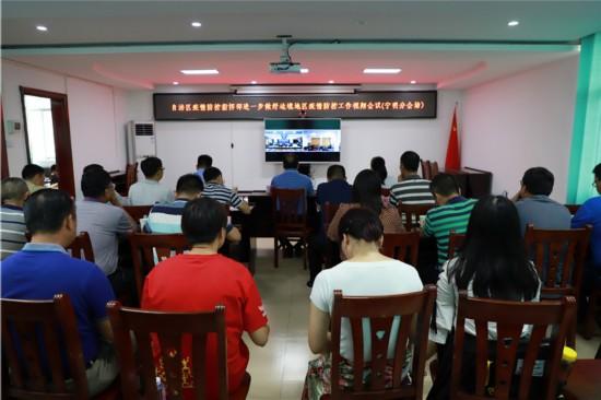 广西全区疫情防控工作视频会议召开