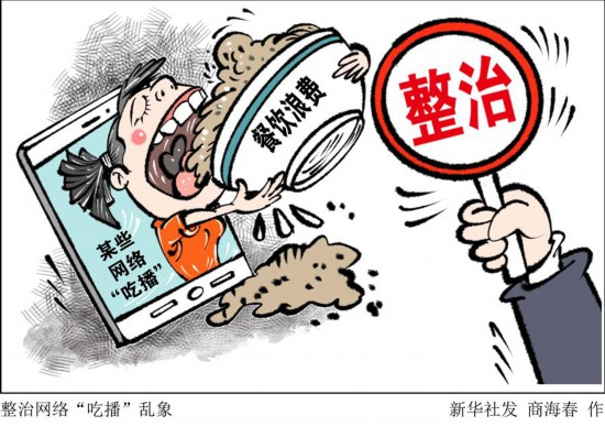 """(图表・漫画)[生活观察]整治网络""""吃播""""乱象"""