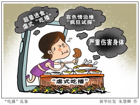 """(图表・漫画)[生活观察]吃播""""乱象(1)"""