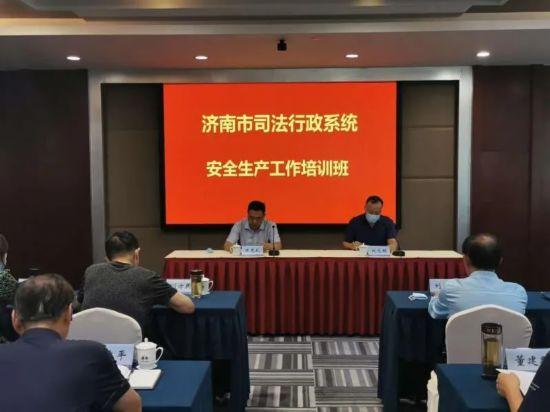 济南市司法行政系统安全生产工作培训班成功举办