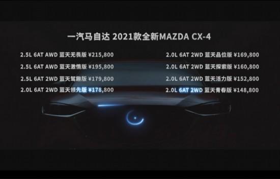 智能安全和舒适配置升级2021款马自达CX-4上市