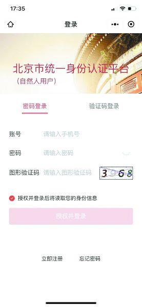 """北京交警""""随手拍""""平台上线 提供视频举报、拍照举报"""