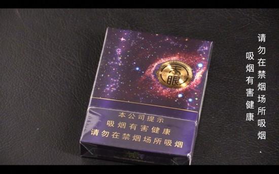 """""""天眼""""成烟草商标 大国重器岂能被如此""""营销"""""""