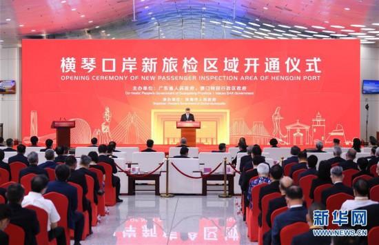 (社会)(1)粤澳宣布开通横琴口岸新旅检区域