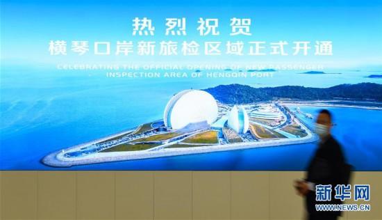 (社会)(2)粤澳宣布开通横琴口岸新旅检区域