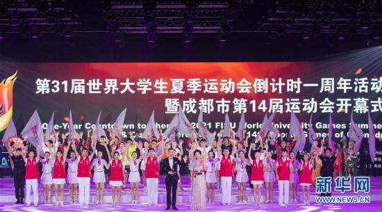 (体育)(1)成都第31届世界大学生夏季运动会倒计时一周年开启