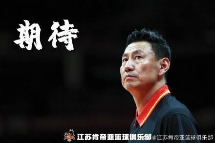 图片来源:江苏肯帝亚篮球俱乐部官方微博