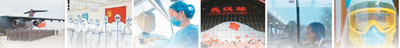 新型コロナウイルス流行期間中の中国の医療従事者らの姿。(画像は新華網から)
