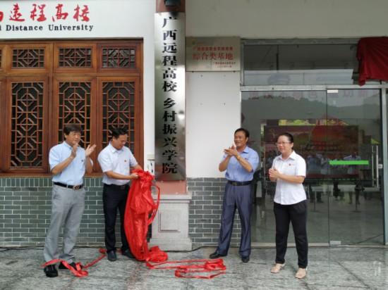 广西远程高校乡村振兴学院在玉林揭牌成立