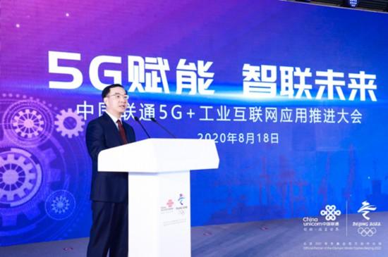 工信部副部长刘烈宏:5G基站目前已超40万个