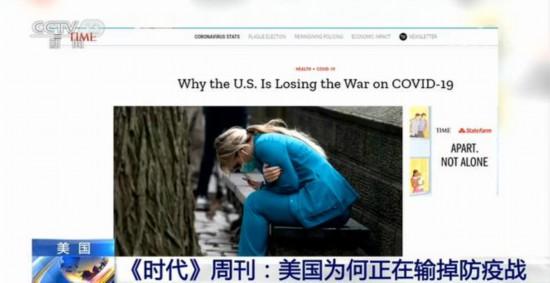 《时代》周刊:美国为何正在输掉防疫战