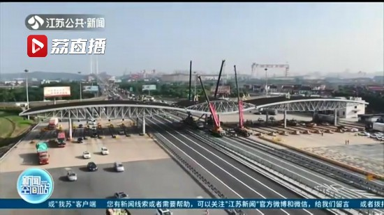 """迎来了""""功成身退""""的荣耀时刻!江阴大桥主线收费站大棚正式拆除"""
