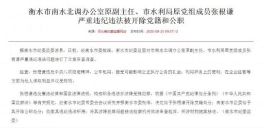 衡水市南水北调办公室原副主任张根谦严重违纪违法被双开