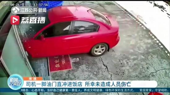 好危險!女司機一腳油門直沖進飯店 所幸未造成人員傷亡
