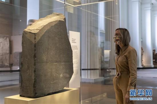 (国际疫情)(5)大英博物馆即将对公众开放