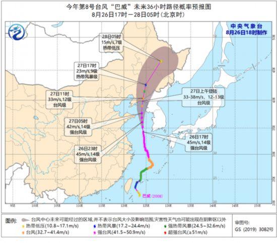 """今年首个台风红色预警发布东北地区将直面""""巴威"""""""