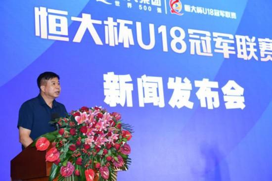 广东省足球管理中心主任程志文致辞。恒大足校 供图