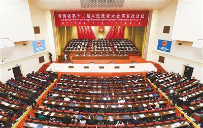 青海省十三届人大五次会议举行