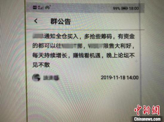 诈骗团伙在微信群内发布虚假信息。 萧山检察院 供图 摄