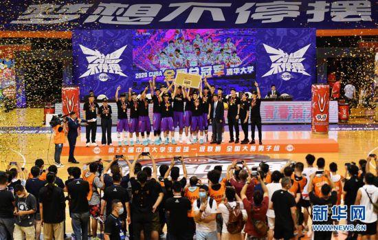 (体育)(1)篮球――CUBA总决赛:清华大学夺冠