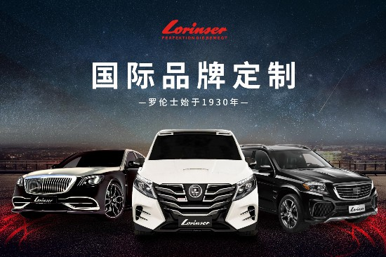 罗伦士LS560MX SKABINE天幕/天际版于北京亮相