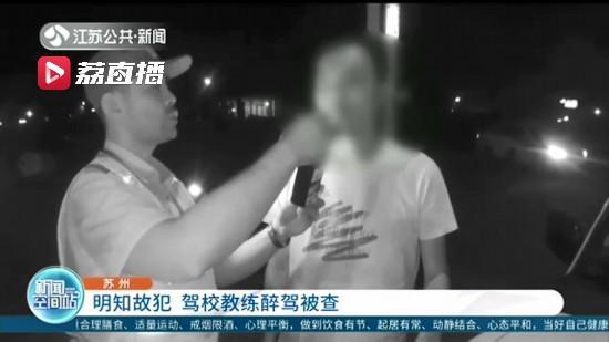 載著學員醉駕教練車 蘇州一駕校教練丟了飯碗還要被追刑責