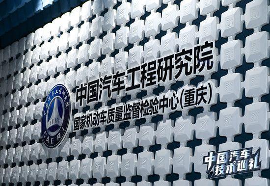 探秘中国汽研:构建C-AHI体