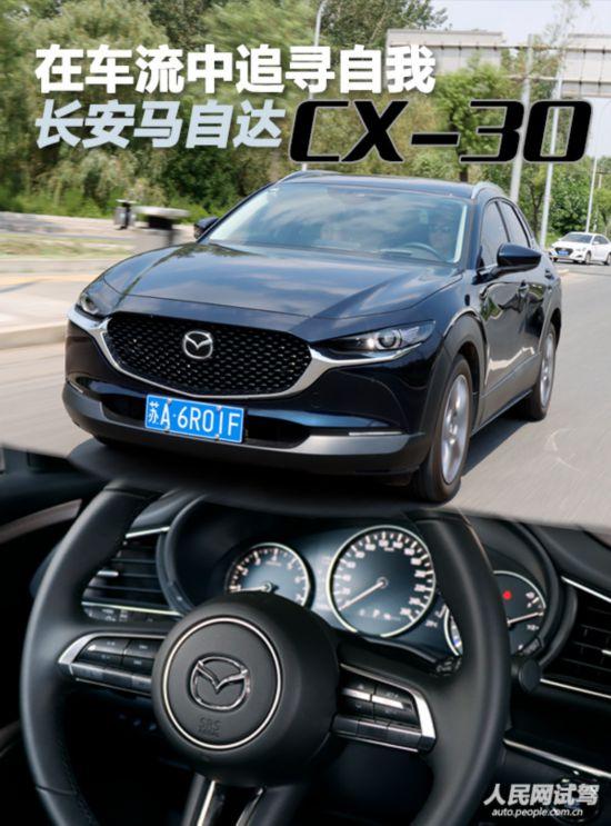 在车流中追寻自我 人民网试驾长安马自达CX-30